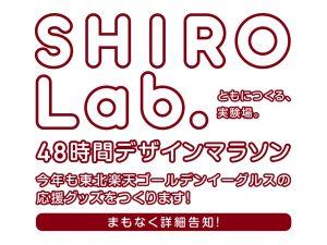 shiro_banner